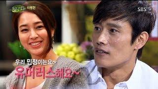 getlinkyoutube.com-SBS [힐링캠프] - 이병헌이 말하는 이민정..♡