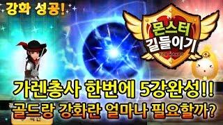 getlinkyoutube.com-[몬길] 가렌총사 5강만들기!! 골드, 강화란 얼마나 필요해??