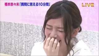 getlinkyoutube.com-ななみんのおちゃめな動画集 乃木坂46 橋本奈々未