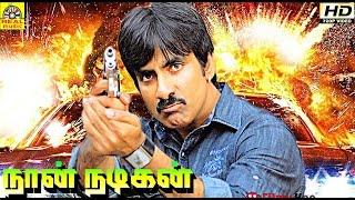 getlinkyoutube.com-Tamil New Film Ravi Teja As Nan Nadikan |Ravi Teja Super Hit Tamil Full Movie | HD