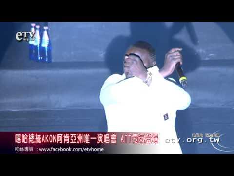 嘻哈總統AKON亞洲唯一演唱會 ATT霸氣登場