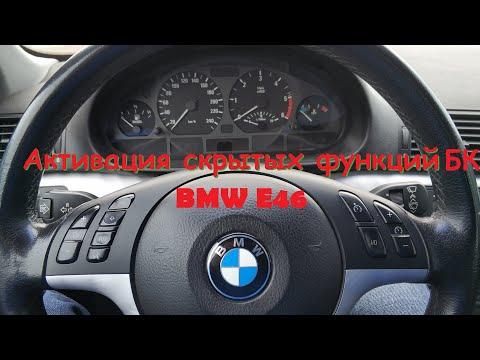 BMW Е46 Активация скрытых функций бортового компьютера. Подробное их описание.