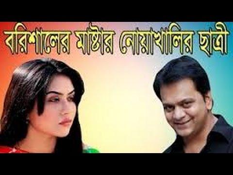 Bangla Comedy Natok 2016 new বরিশাইলা মাসটার Mir Sabbir, Momo, Arfan Ahmed  HD