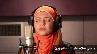 getlinkyoutube.com-Amany- Maher zain ya Nabi Salam Alika