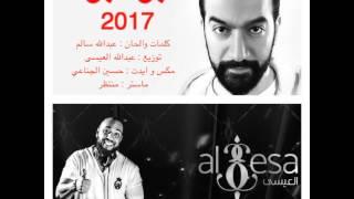 getlinkyoutube.com-جديد الفنان عبدالله سالم + دي جي عبدالله العيسى بره بره ٢٠١٧