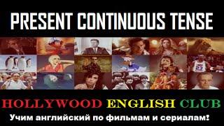 getlinkyoutube.com-Learn PRESENT CONTINUOUS TENSE through Movies english-challenge.ru