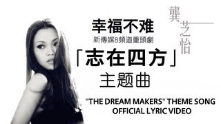 getlinkyoutube.com-志在四方 The Dream Makers Theme Song「幸福不难」- OFFICIAL 完整歌词版 (原唱:龚芝怡 Serene Koong)