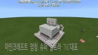 getlinkyoutube.com-[자율] 마인크래프트PE 0.14.0 엄청 슈퍼 울트라 TNT 대포
