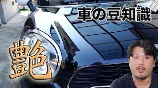 【車の豆知識】#8 ボディーの艶とコーティング