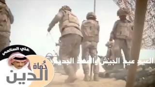 getlinkyoutube.com-شيلة حماة الدين : الشاعر علي السالمي