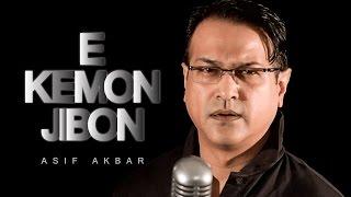 getlinkyoutube.com-Bangla New Song 2016 | Bolona E Kemon Jibon by Asif Akbar | Studio Version