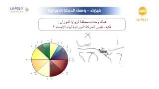 getlinkyoutube.com-الثاني الثانوي | الفصل الدراسي الأول | فيزياء | وصف الحركة الدورانية