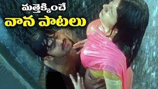 Latest Telugu Rain Songs - Latest Telugu Songs - 2018 width=