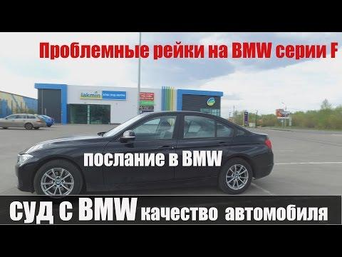 Обращение в BMW проблемные рейки на серии F