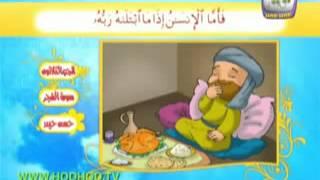 getlinkyoutube.com-تعليم القرآن الكريم للاطفال-سورة الفجر.flv