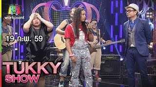 getlinkyoutube.com-Tukky Show | ดาว ขำมิน | 4สาว Let Me In Thailand | 19 ก.พ.59 Full HD