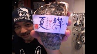 getlinkyoutube.com-【ウナちゃんマン】 今日も客ゼロ 鮫島まさかの●●万チップ? 【大衆酒場うな】