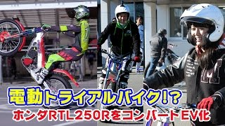 EVトライアルバイク試乗!MITSUBA製作!!商品化も近いかも!