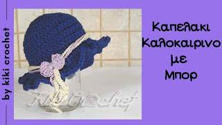 getlinkyoutube.com-Πλεκτο Καλοκαιρινο Καπελακι με Μπορ/ Crochet Summer Hat