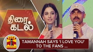 Thozha Audio Launch : Tamannah says 'I Love You' to the fans - Thanthi TV