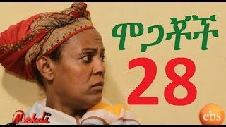 Mogachoch EBS Latest Series Drama - S02E28 - Part 28