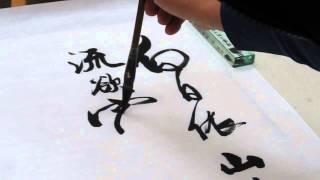 "getlinkyoutube.com-馮萬如老師康雅書法示範王之渙""登鸛雀樓""之二Chinese Calligraphy"