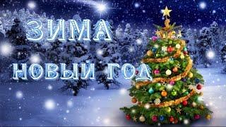getlinkyoutube.com-Красивая Русская #зима #Winter Зима скоро #новый_год 2017 #NewYear
