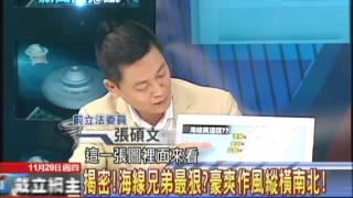 getlinkyoutube.com-11/29新聞龍捲風 黑道大解密! 幫派?角頭?警方分類監控part1