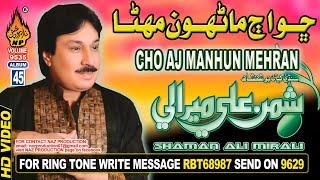 NEW SINDHI SONG CHO AJ MANHUN MEHRAN DYEN HA BY SHAMAN ALI MIRALI NEW ALBUM 45 VOLUME 9535 2018