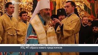 getlinkyoutube.com-Ми говоритимемо з церквою, а не з Філаретом - глава УПЦ МП