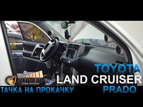 Тачка на прокачку Toyota Land Cruiser Prado - Сильно, Качественно и Дорого