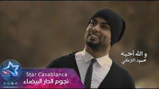 getlinkyoutube.com-محمود التركي - والله احبه / Video Clip