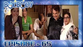Bulbulay Ep 65 - Behroze Sabzwari Ki Bulbulay House Main Entry - Must Watch