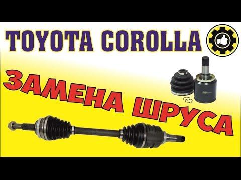 Тойота Королла замена внутреннего левого ШРУСа. (AvtoservisNikitin)