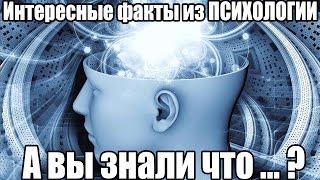 getlinkyoutube.com-ТОП 15 Интересные факты из ПСИХОЛОГИИ. Психология. Социальная психология человека.