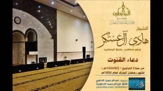 getlinkyoutube.com-دعاء القنوت الليلة 2 من شهر رمضان لعام 1434هـ للشيخ: هادي آل عسكر، إمام وخطيب جامع البابطين