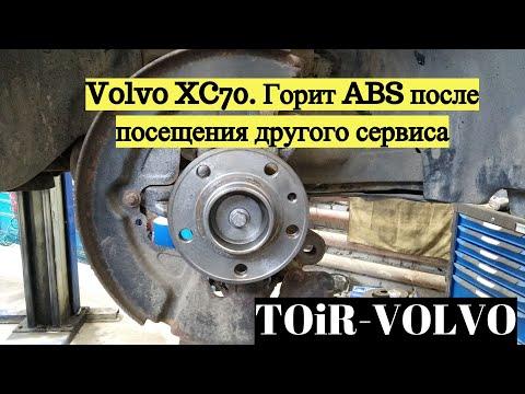 Volvo XC70. Горит ABS после посещения другого сервиса