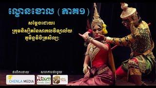 ល្ខោនខោល (ភាគ១) | Cambodian Mask Theatre (Part I)