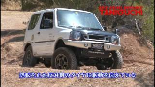 getlinkyoutube.com-J-ACTION VOL.1 オフロードサービスタニグチ・ジムニーデモカー2台を紹介
