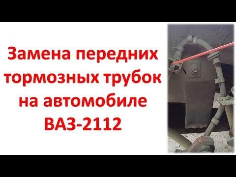 Замена тормозного шланга на автомобиле ВАЗ-2112