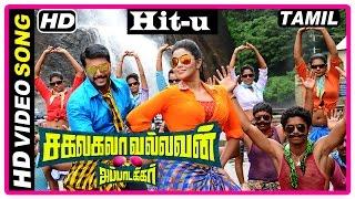 Sakalakala Vallavan Appatakkar Movie | Songs | Hit-u Song | Jayam Ravi | Poorna | Thaman