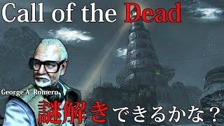 【週刊ゾンビ】謎解きできるかな?「Call of the Dead」 #08