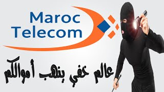 getlinkyoutube.com-حقيقة اتصالات المغرب و فضائحها