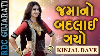 getlinkyoutube.com-Must Watch : Kinjal Dave Popular Song | જમાનો બદલાઈ ગયો | Rakesh Barot Real Life Marriage Video