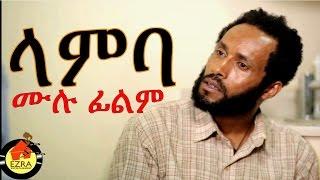 getlinkyoutube.com-Ethiopian Movie - Lamba (ላምባ ሙሉ ፊልም) Girum Ermias Full 2015
