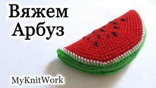 getlinkyoutube.com-Вязание крючком. Вяжем Арбуз. Долька арбуза крючком. Crochet. Knit Watermelon.