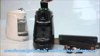 Duchess - สาธิตวิธีการใช้งานเครื่องชงกาแฟ รุ่น CN 8000