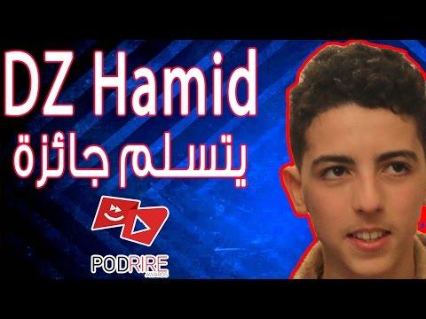 البودكاستور dz hamid يتسلم جائزته في podrire