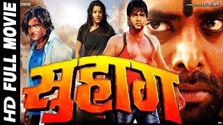 getlinkyoutube.com-Superhit Bhojpuri Full Movie - सुहाग - Suhaag ||  Pawan Singh