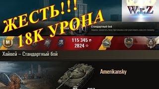 getlinkyoutube.com-Объект 907  & Объект 140  Жесть! 18k урона на взвод!  Хайвей